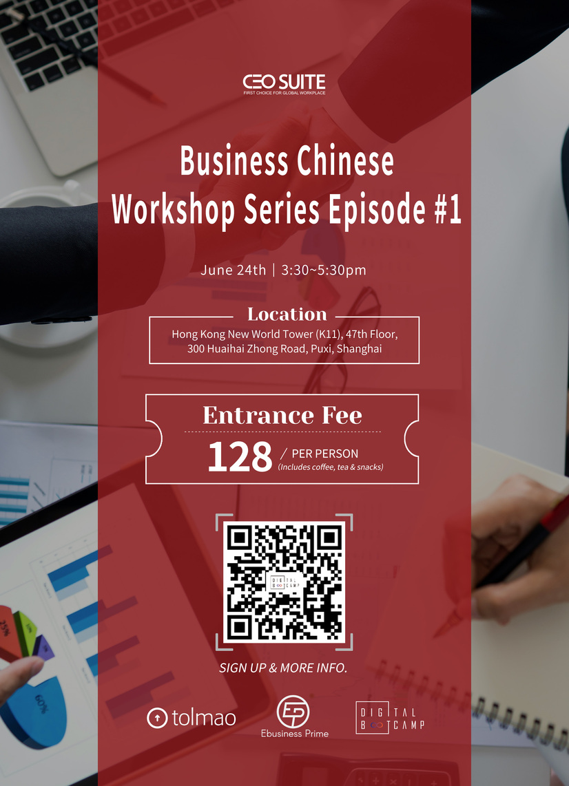Business Chinese Workshop Series Episode #1
